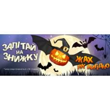 Акция Halloween 2020