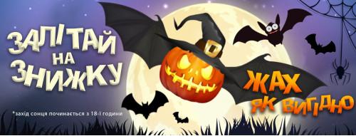 Акція Halloween 2020 - магазин Parlux